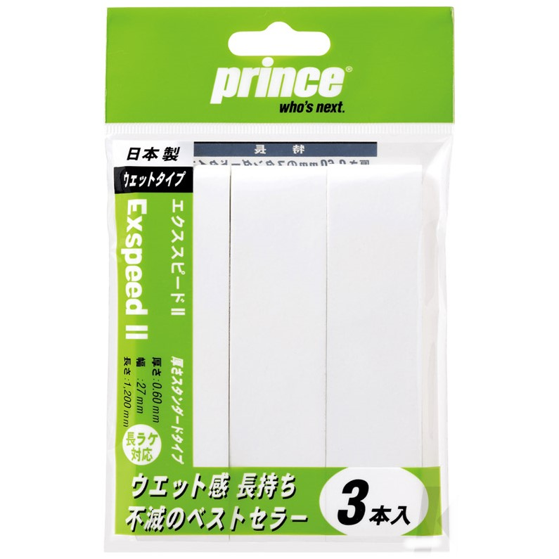 Prince Exspeed II White Overgrip